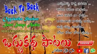 oggukatha-shankar-short-songs-telanagana-folk-songs