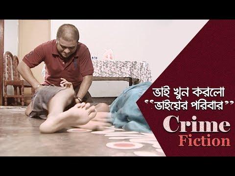 ভাই খুন করলো ভাইয়ের পরিবার || ক্রাইম ফিকশন || Crime Fiction