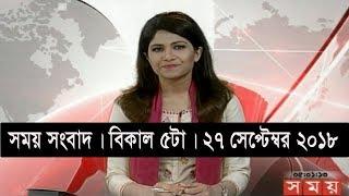 সময় সংবাদ | বিকাল ৫টা | ২৭ সেপ্টেম্বর ২০১৮ | Somoy tv buleltin 5pm | Latest Bangladesh News HD