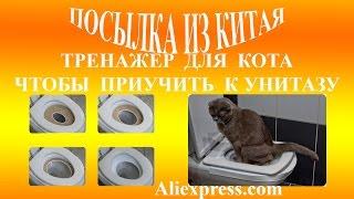 ПОСЫЛКА ИЗ КИТАЯ. Тренажер для кота. Чтобы приучить к унитазу с Aliexpress