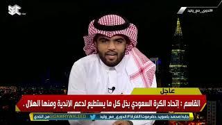 خالد القحطاني: لا أنتظر العدالة من الاتحاد الآسيوي.. الاتحاد الآسيوي له تاريخ ضد الأندية السعودية.