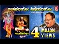 YouTube Turbo ದಾಸನಾಗೋ ವಿಶೇಷನಾಗೋ   Dasanago Visheshanaago  Kanakadasa Song About Srikrishna  Kurubas.co.in