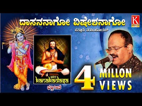 ದಾಸನಾಗೋ ವಿಶೇಷನಾಗೋ | Dasanago Visheshanaago |Kanakadasa Song About Srikrishna |Kurubas.co.in