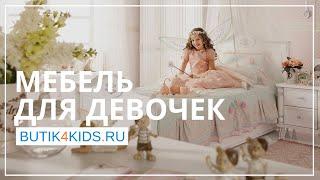 Детские комнаты для девочек от 3 до 17 лет