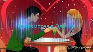 Реальные Знакомства в Одессе