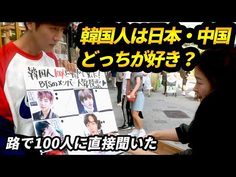 韓国人は中国・日本どっちが好きか?反日どうか?韓国人100人に聞いてみました