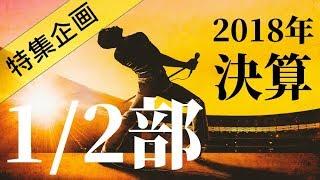 [FHD/字幕] 2018年全世界興行映画ランキングTop10 (Part 1/2)