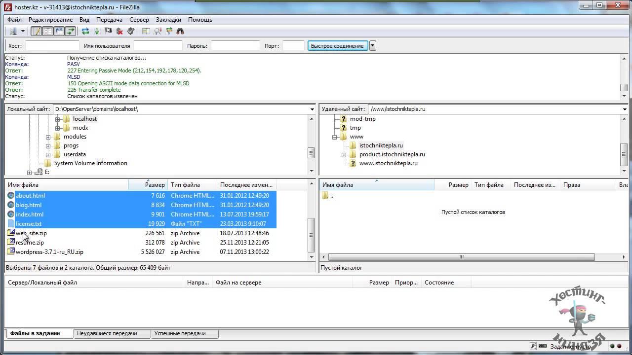 Как выложить файлы на хостинг перенос сайта на хостинг пути