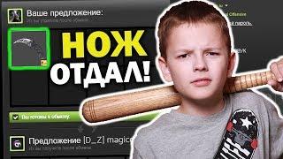 ПОДАРИЛ ШКОЛЬНИКУ ДОРОГОЙ НОЖ В ПАБЛИКЕ! - ПРАНК В КС ГО