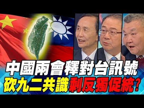 中國兩會釋對台訊號 砍九二共識剩反獨促統? |寰宇全視界20190309