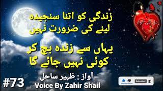 Asl Zindagi Kya Hai   New Urdu Shayari   Urdu Poetry   Shayari On Life   Inspiring Shayari   Zahir