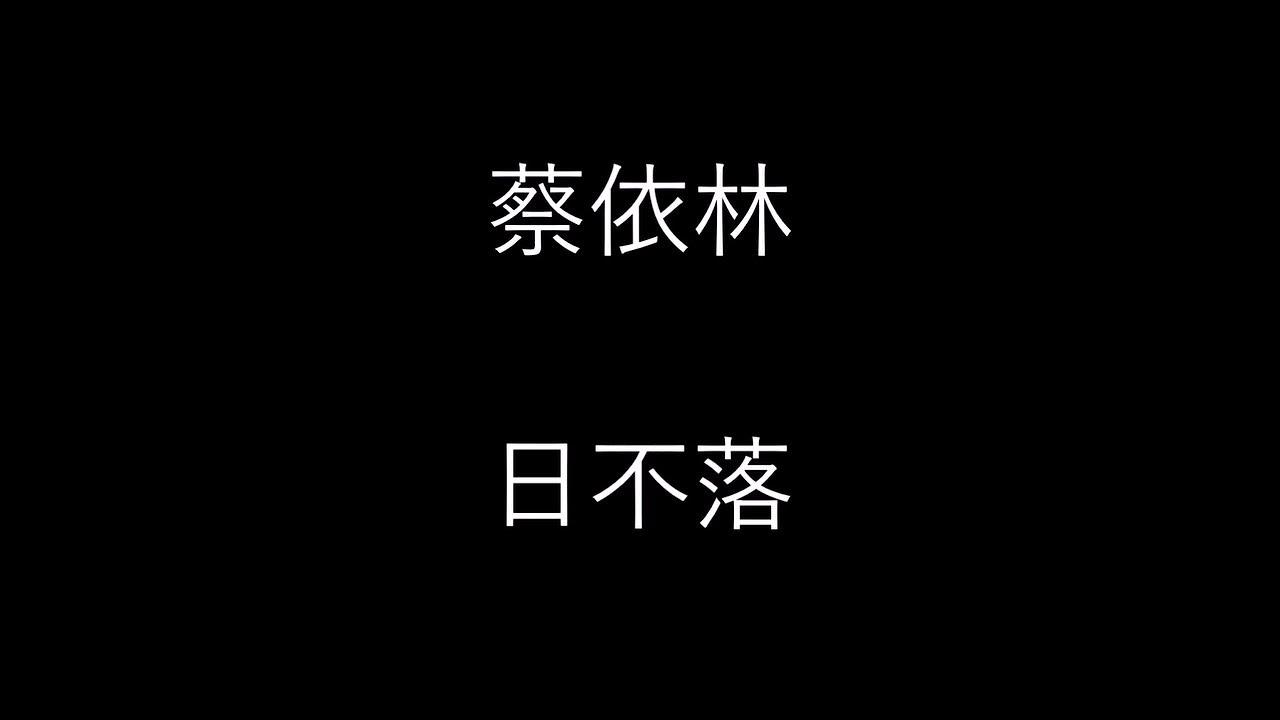蔡依林 [日不落] 歌词
