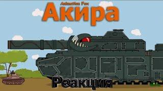 Акіра мультики про танки / Реакція /Fox Animation