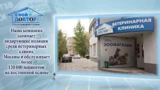 Сеть ветеринарных клиник