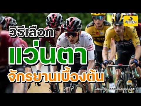 EP.21 วิธีเลือกเเว่นจักรยาน  สำหรับนักปั่นมือใหม่ เเว่นจักรยาน