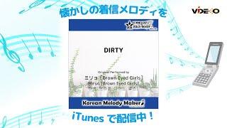 DIRTY - ミリョ (Miryo) [미료](Brown Eyed Girls[브라운 아이드 걸스]) [K-PO…