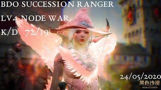 BDO Succession Ranger Lv4 Node War // 繼承遊俠據點戰4階 嗷嗷嗷vs V+調皮 (輸)