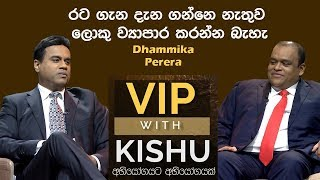 Dhammika Perera - VIP with KISHU 26-05-2019