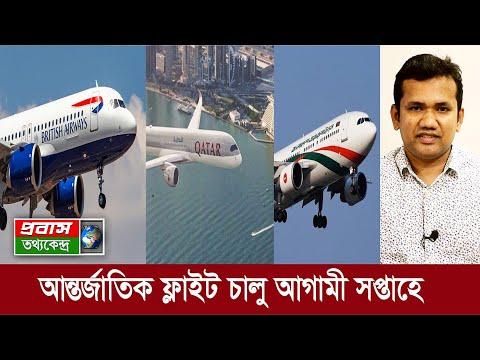 আন্তর্জাতিক ফ্লাইট আগামী সপ্তাহে চালু হচ্ছে | International Flight From Bangladesh Will Opening