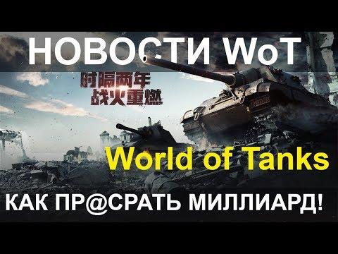 НОВОСТИ WoT: КАК ПРОСР@ТЬ МИЛЛИАРД! Руководство от WG (Приключения World Of Tanks в Китае)