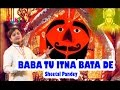 बाबा तू इतना बतादे   Superhit Salasarr Balaji Bhajan 2016 (hd)   Sheetal Pandey video