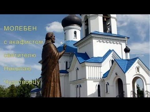☦ Молебен  с акафистом Святителю Николаю Чудотворцу (с субтитрами)☦