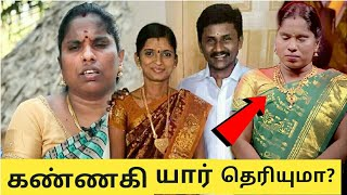 கண்ணகி யார் தெரியுமா ? singer kannagi  family || kannage || super || tamil || stage || song ||
