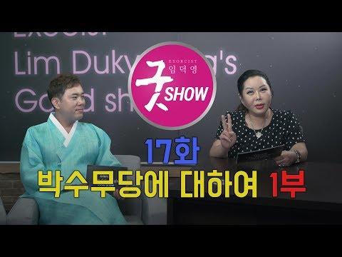 임덕영의굿쇼_17화 박수무당편 1부 ㅣ 엑소시스트임덕영