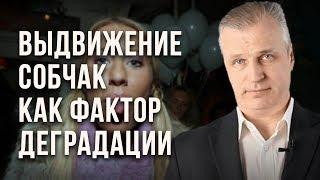 Выдвижение Собчак как фактор деградации. Андрей Иванов