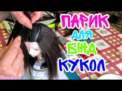 BJD Кукла -