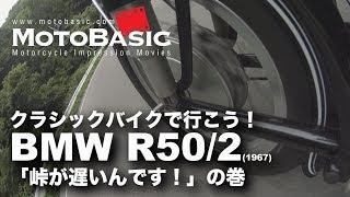 峠が遅いんです! BMW R50/2 【クラシックバイクで行こう! BMW R50/2 (1967) Motovlog】