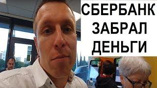 СБЕРБАНК ЗАБРАЛ ДЕНЬГИ КЛИЕНТА! / ПРОСТЫЕ БУДНИ РИЭЛТОРА СОЧИ