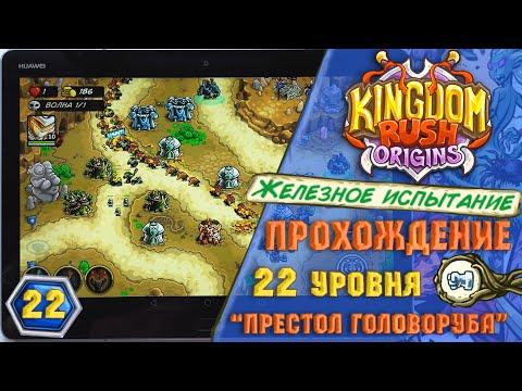 """Kingdom Rush Origins ⚡ """"Железное испытание"""" - 22 уровень, прохождение 💀"""