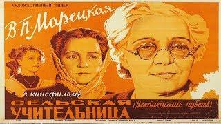 Сельская учительница 1947 / Марк Донской (Фильм сельская учительница 1947 смотреть онлайн)