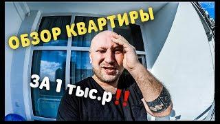 ОБЗОР КВАРТИРЫ В СОЧИ ЗА 1 ТЫС. Руб.