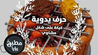كيكة على شكل مشاوي - نسرين عبده