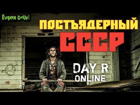 Day R ПОСТЪЯДЕРНЫЙ СССР! ► Evgen GoUp!