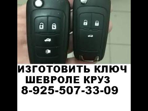 Изготовить дубликат ключа Chevrolet Cruze 8 925 507 33 09