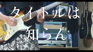 キムタクと工藤静香の娘(Kōki)が出演したエル・ジャパンの動画のBGMをギターで弾いてみた kōki, 検索動画 43