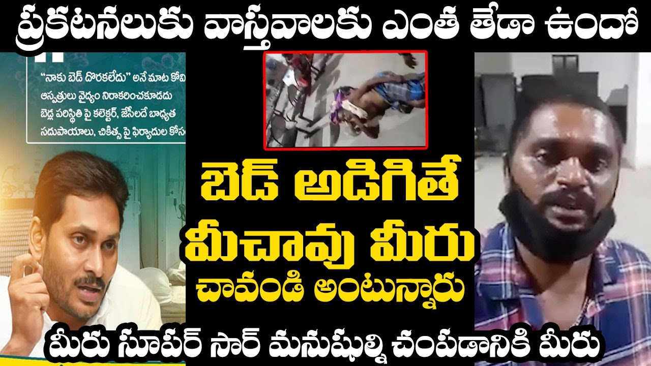 బెడ్లు లేక నేల మీద పడుకోవాల్సి | Common man emotional words about cm Jagan over govt hospital | T T