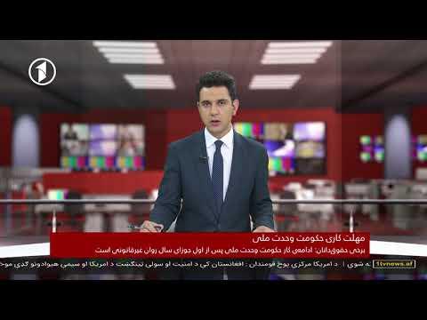 Afghanistan Dari News 13.05.2018 خبرهای افغانستان