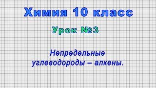 химия 10 класс (Урок3 - Непредельные углеводороды  алкены.)