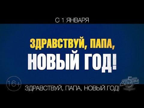Здравствуй, папа, Новый год! 2 | Трейлер 1 | Paramount Pictures Russia