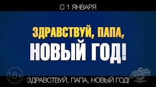 видео Здравствуй, папа, Новый год Фильм 2015 Отзыв