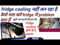 Kaise pata Kare fridge cooling kyu Nahi Kar Raha !How to Repair to Refrigerator [ Hindi ]