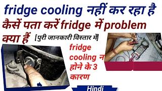 Kaise pata Kare fridge cooling kyu Nahi Kar Raha !How to Repair to Refrigerator [ Hindi ]