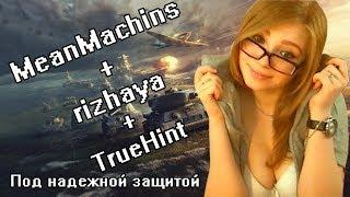 С MeanMachins & TrueHint ! ПОД НАДЕЖНОЙ ЗАЩИТОЙ!