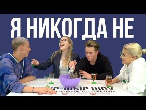 видео: У НИКИТЫ И ТИМОХИ БЫЛО В КИНОТЕАТРЕ / Я НИКОГДА НЕ