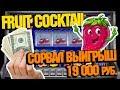 Автомат Fruit Cocktail! Как я Выиграл 19 000 Рублей В казино Вулкан