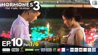 Hormones 3 The Final Season EP.10 Part 1/6